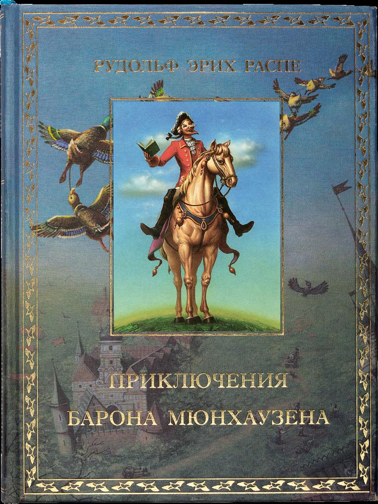 Р. Э. Распе Приключения Барона Мюнхаузена