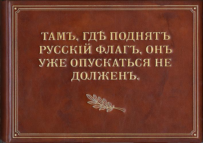 Альбом «Слава Российской Армии»