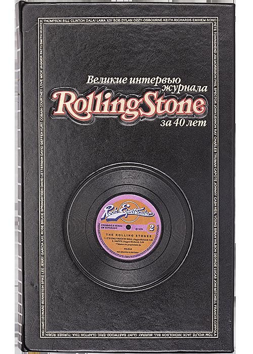«Лучшие интервью журнала Rolling Stone»