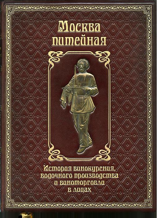 Москва Питейная