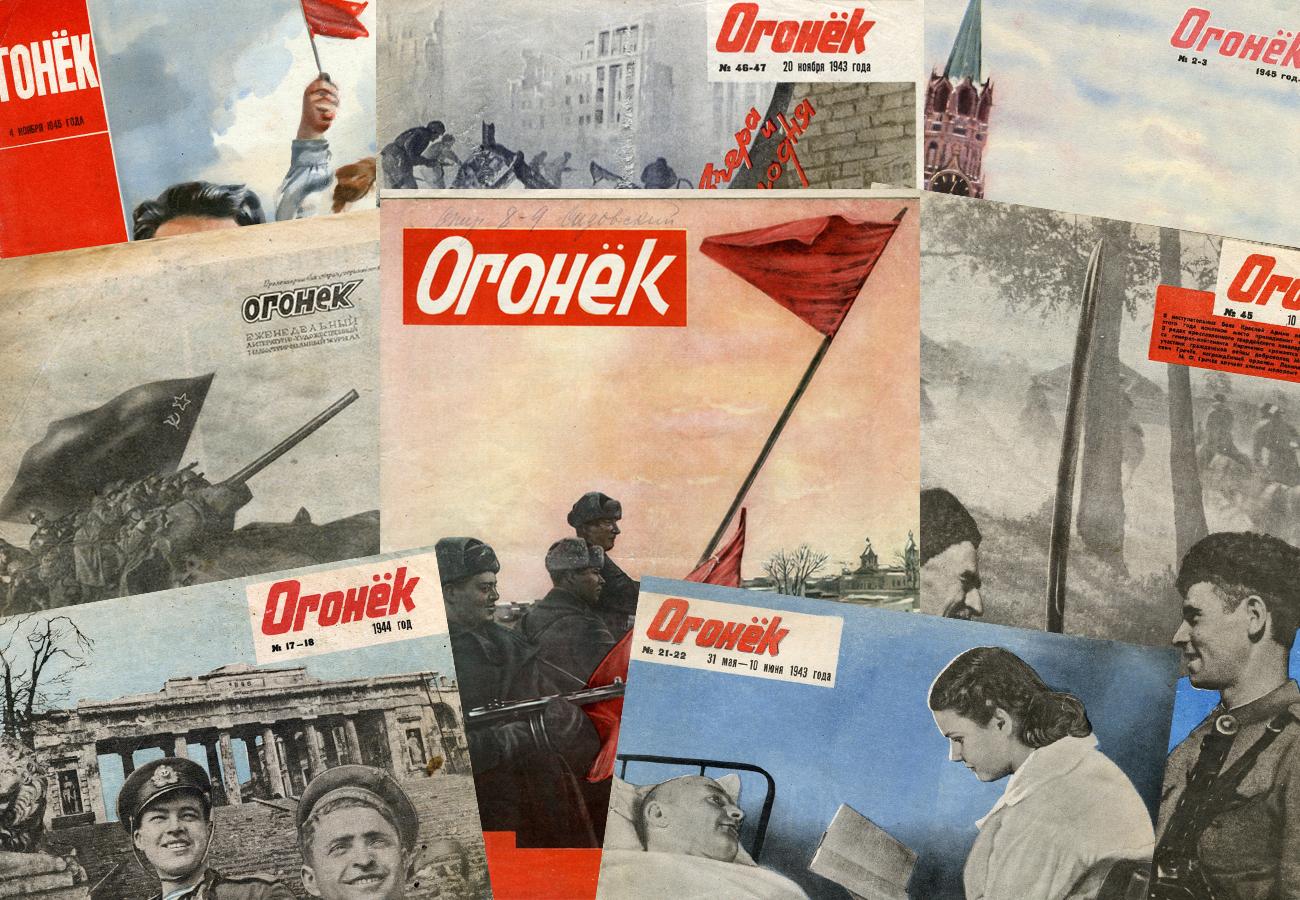 "Журнал ""Огонёк"" 1941-1945 годы"